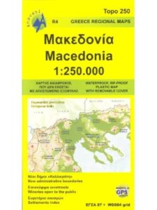 Anavasi Editions    macedonia road maps