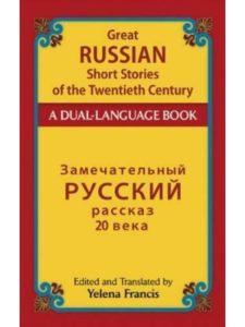 Yelena P. Francis    russian short stories