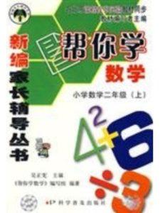 WU ZHENG XIAN second grade  science experiments