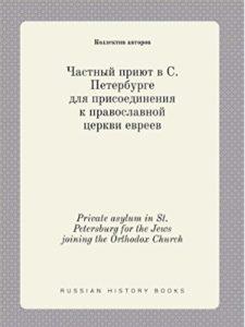Book on Demand Ltd. orthodox church  st petersburgs