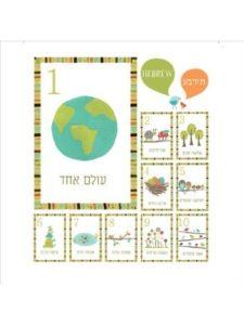 Children Inspire Design hebrew  number 8S