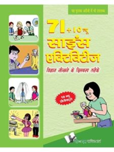 BOARD EDITORIAL hindi  science experiments