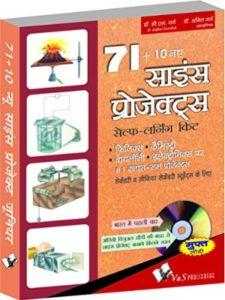 C. L. Garg hindi  science experiments