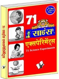 V&S PUBLISHERS hindi  science experiments