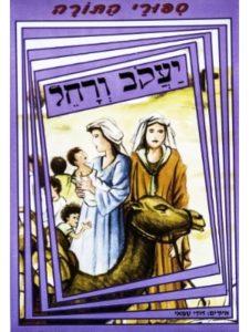 Tomer Sarig jacob rachel  bible stories
