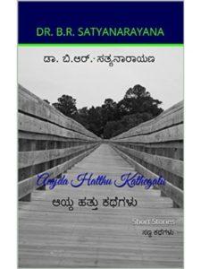 Dr. B.R. Satyanarayana ಡಾ. ಬಿ.ಆರ್. ಸತ್ಯನಾರಾಯಣ kannada  short stories