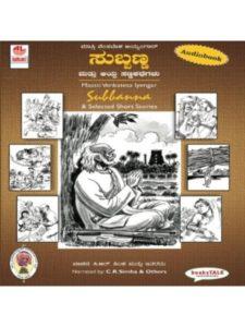 Dr. Maasti Venkatesa Iyengar kannada  short stories