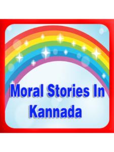 Pnb Apps kannada  short stories