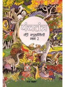 Manorama Jafa    short story hindis