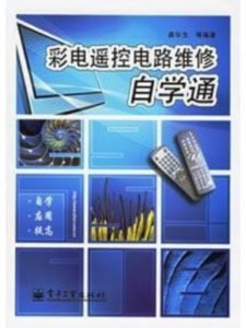 Electronic Industry Press tv remote control electronics