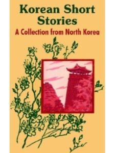 Hui Gun Pyon    korean short stories