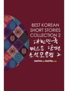 Janet Park    korean short stories