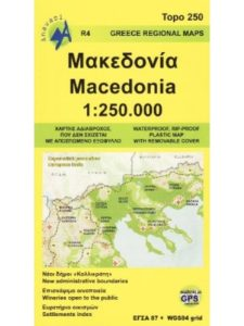 Anavasi    macedonia geography maps