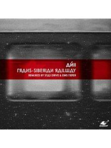 Jeahmon! music  trans siberian railways